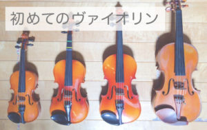 初めてのヴァイオリン