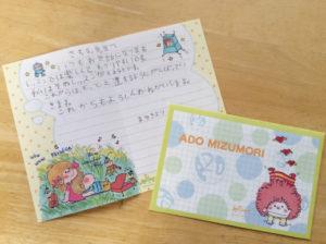 生徒さんの声お手紙の写真