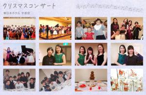 クリスマスコンサート2019-