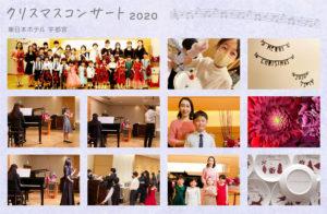 クリスマスコンサート2020
