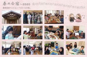 春の合宿2020-1