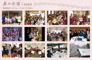春の合宿2020-3