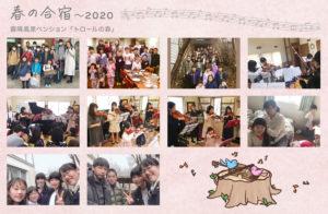 春の合宿2020-4
